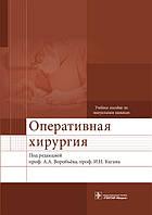 Воробьёв, Каган Оперативная хирургия. Учебное пособие по мануальным навыкам + DVD