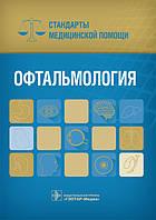 Дементьев, Кочетков, Чепанова Офтальмология. Стандарты медицинской помощи