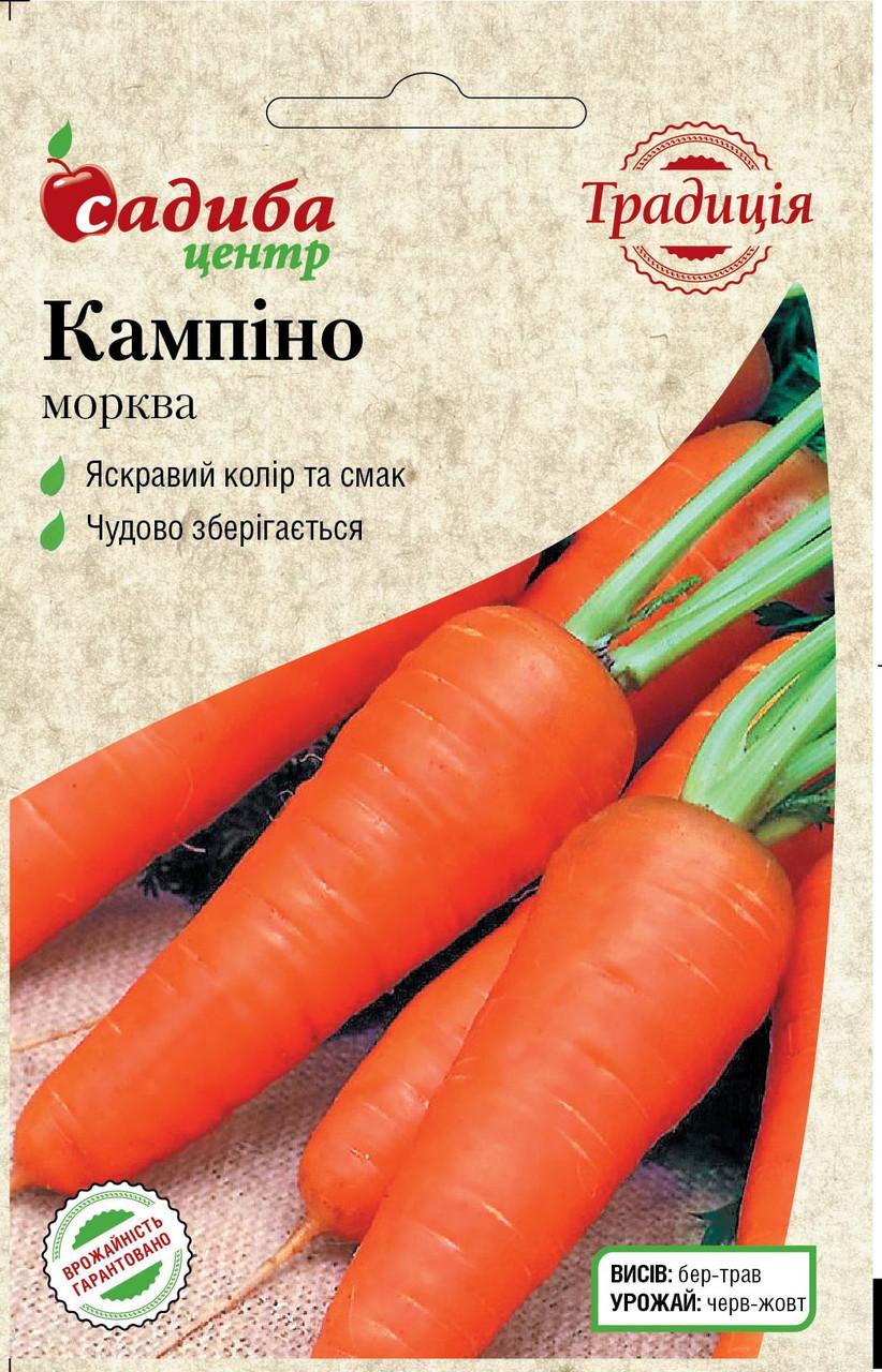 Семена Морковь Кампино 2г СЦ Традиция