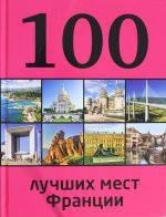 100 лучших мест Франции