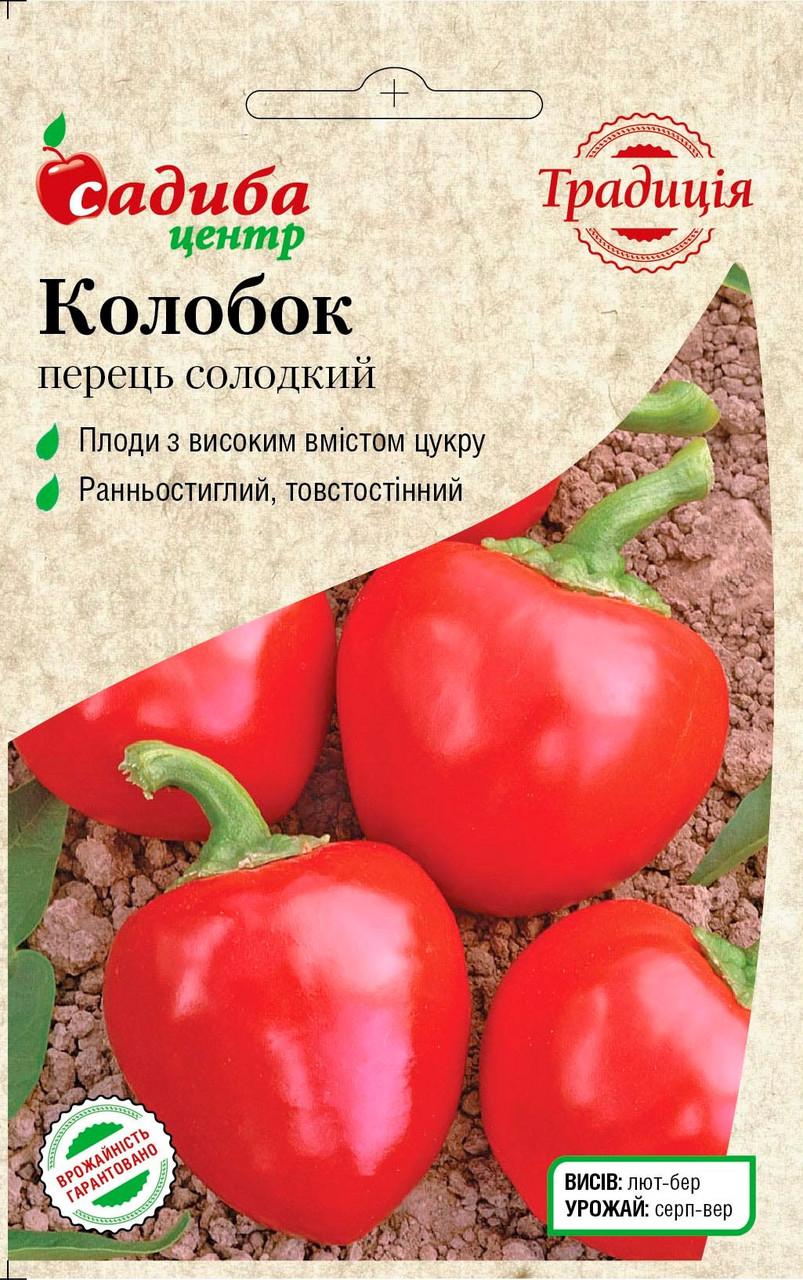 Семена Перец сладкий Колобок красный (0,3г), ТМ Садиба Центр Традиция