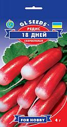 Семена Редис 18 дней 4г  For Hobby