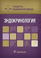 Дементьев, Калабкин, Кочетков Эндокринология. Стандарты медицинской помощи