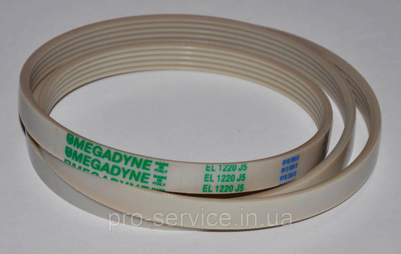 Ремень EL1220 J5 651009055 для стиральных машин Ardo, Whirlpool и др.
