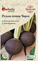 Семена Редька Черная Зимняя круглая, 2г СЦ Традиция