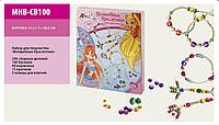 Набор для творчества Winx «Волшебные браслетики» (MHB-CB100)