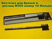 Кисточка для бровей и ресниц М309 номер 14 Мальва
