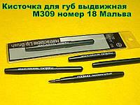 Кисточка для губ выдвижная М309 номер 18 Мальва