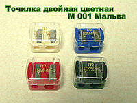 Точилка двойная цветная М 001 Мальва