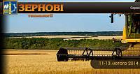 Зерновые технологии 2014