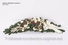 Рождественская ветка, (handmade), 90 см.