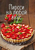 Пироги на любой вкус