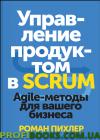 Управление продуктом в Scrum Agile-методы для вашего бизнеса