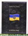 Україна VIP издание (Книга об Украине на двух языках)