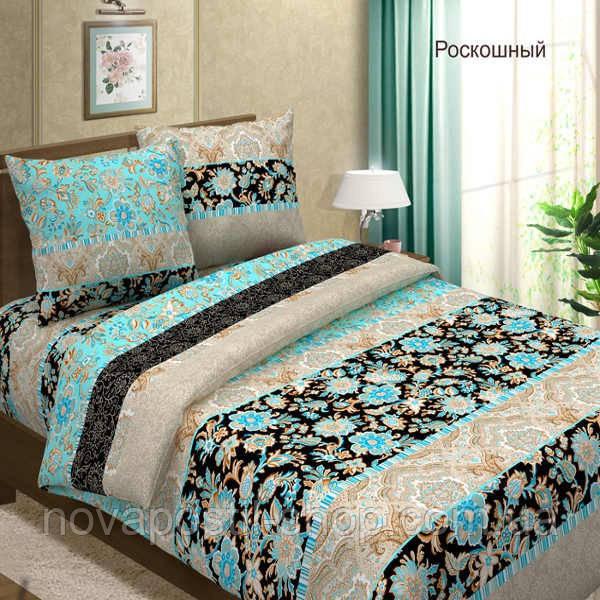 Комплект постельного белья Роскошный (бязь, 100% хлопок)