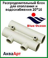 Распределительный блок для отопления и водоснабжения 20*16 Blue Ocean