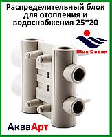 Распределительный блок для отопления и водоснабжения 25*20 Blue Ocean