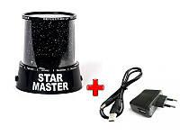 Проектор звездного неба STAR MASTER с зарядным устройством, Star Master с usb адаптером+220В