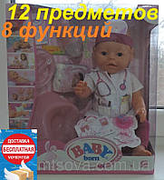 "Кукла пупс Baby Born с аксессуарами ""Доктор"". 12 предметов, 8 функций. Длина 42 см."