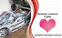 Кровать машина ТУРБО серебристая для мальчика купить http://кровать-машина.com.ua/ БЕСПЛАТНАЯ ДОСТАВКА! Мебель ТУРБО под заказ!