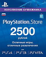 PlayStation Network пополнение на 2500 рублей (RU), ESD - электронный ключ