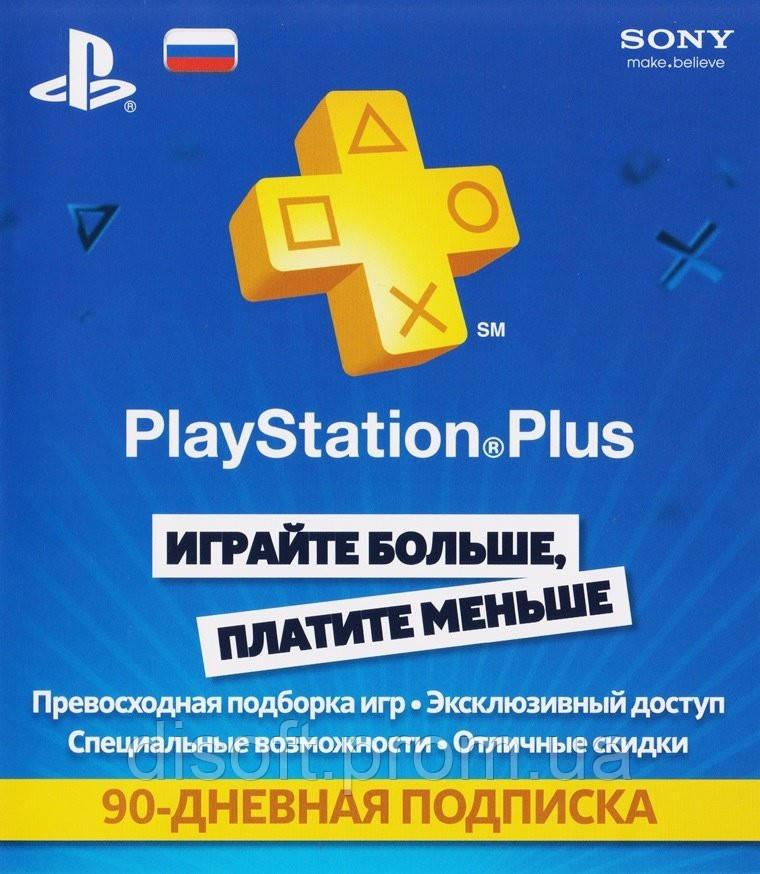 PlayStation Plus подписка на 90 дней (RU), ESD - электронный ключ - Супер-Пупер Shop в Харькове