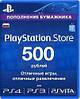 PSN 500 рублей PlayStation Network (RUS)