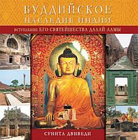 Буддийское наследие Индии. Сунита Двиведи