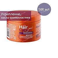 """Маска-Аминопластика """"Hair Care"""" для укрепления, уплотнения волос, 500 мл"""