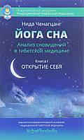 Йога сна. Анализ сновидений в тибетской медицине. Книга I. Открытие себя. Нида Ченагцанг