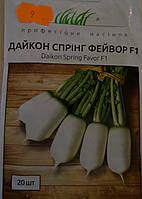 Семена редьки сорт Дайкон Спринг Фейвор F1 20 шт