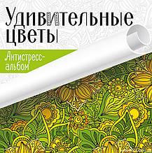 Антистресс-альбом Удивительные цветы
