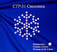 Аппликация из страз СТР-31 Снежинка