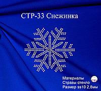 Аппликация из страз СТР-33 Снежинка
