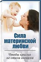 Сила материнской любви - Чтобы крылья не стали оковами