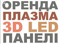 Аренда плазмы Львов,прокат плазменных ТВ Львов, оренда телневізорів