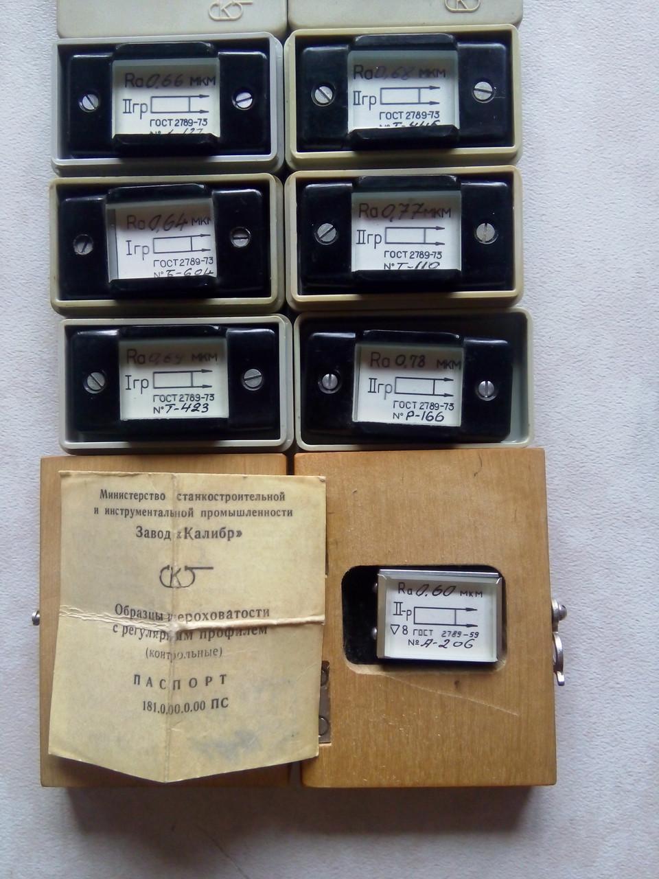 Образцовый эталон шероховатости по Ra ГОСТ2789,  возможна калибровка УкрЦСМ