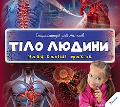 Енциклопедія Тіло людини