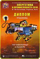 """Диплом XIV Міжнародної спеціалізованої виставки """"Енергетика в промисловості - 2016"""""""