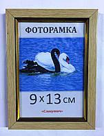 Фоторамка пластиковая 9х13, рамка для фото 166-3