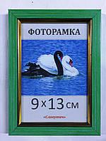 Фоторамка пластиковая 9х13, рамка для фото 166-83