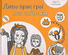 Диво-пристрою для молодих мам
