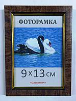 Фоторамка пластиковая 9х13, рамка для фото 166-137