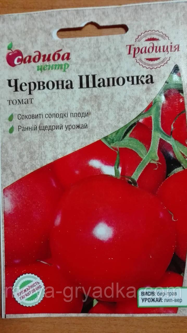 """Насіння томатів Червона шапочка 0,1г  ТМ""""СЦ Традиція"""""""