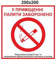 """Наклейка """"В помещении курить запрещено"""""""