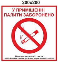 """Наклейка """"В помещении курить запрещено"""", фото 1"""