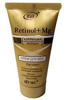 Витекс Retinol+mg крем для век уменьшает морщины, снимает напряжение мышц лица RBA /30-13
