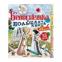 Белоснежка. Большая книга для детского творчества