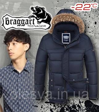 Куртка для современной молодёжи