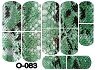 Слайдер дизайн (водная наклейка) для ногтей О-083